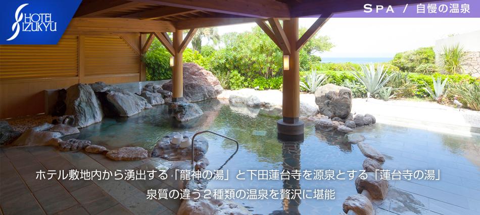 ホテル伊豆急自慢の温泉